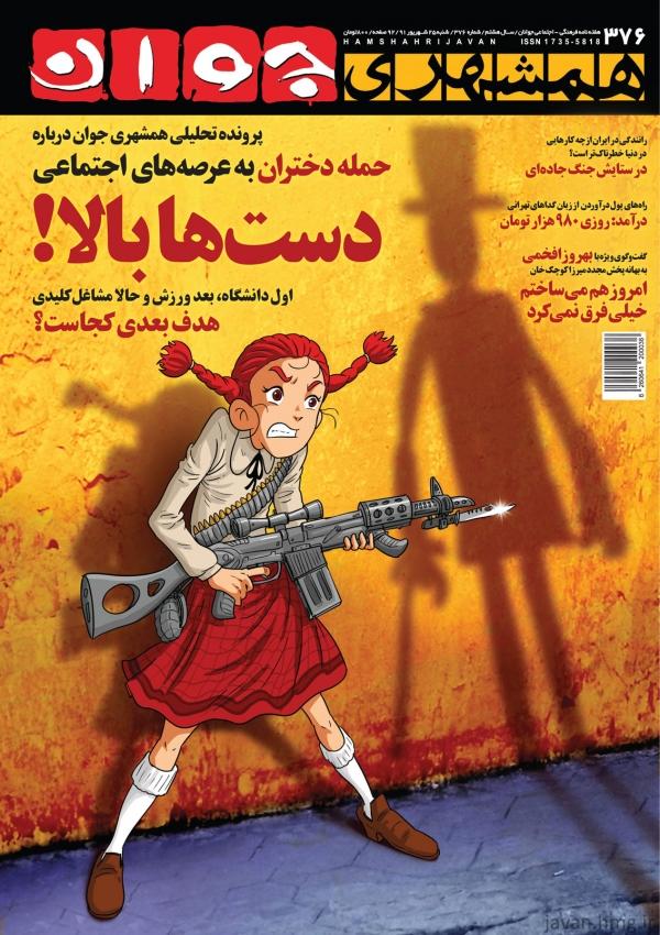 Gendering University Education in Iran